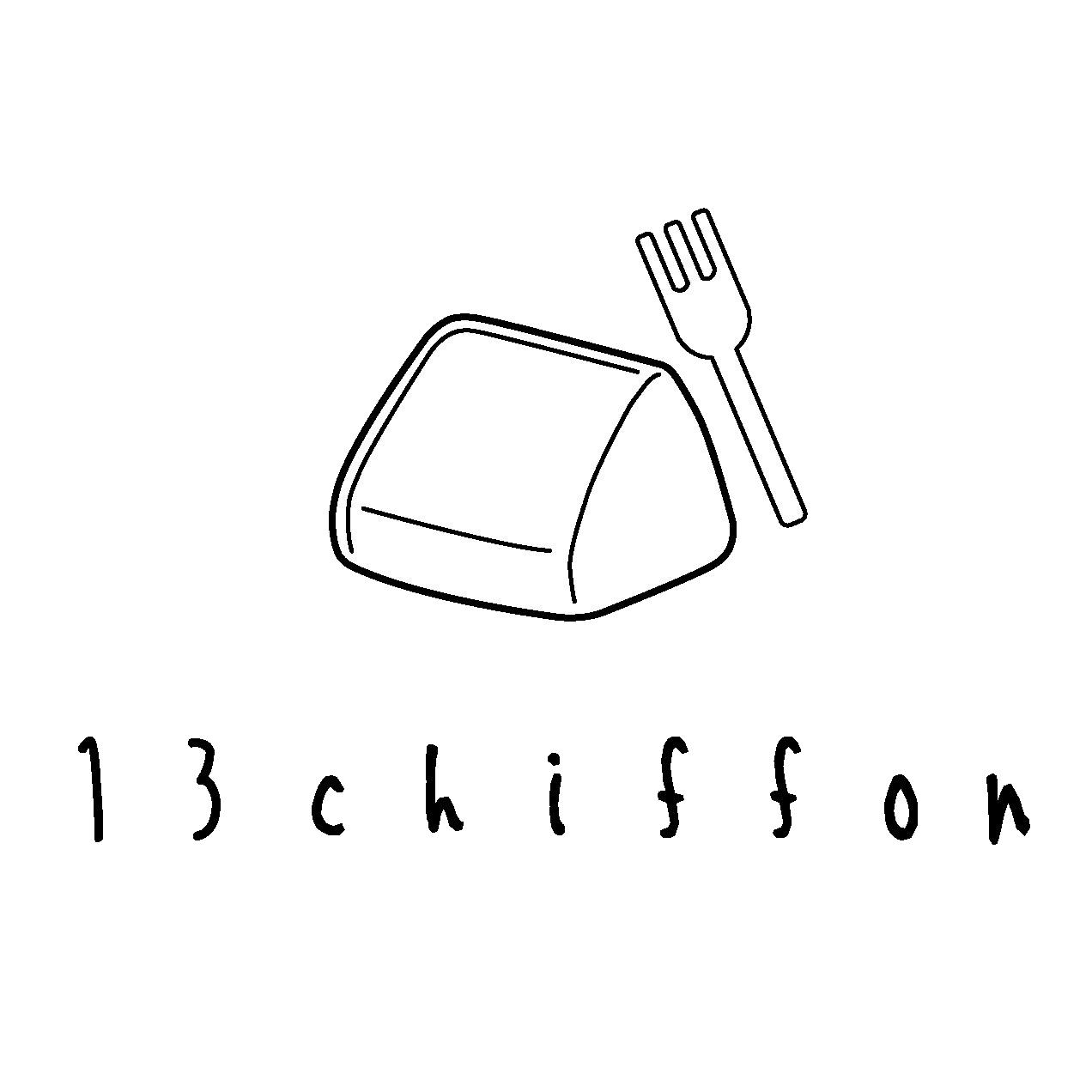 シフォンケーキ 13chiffon