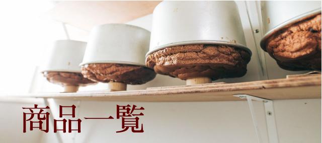 シフォンケーキ商品一覧